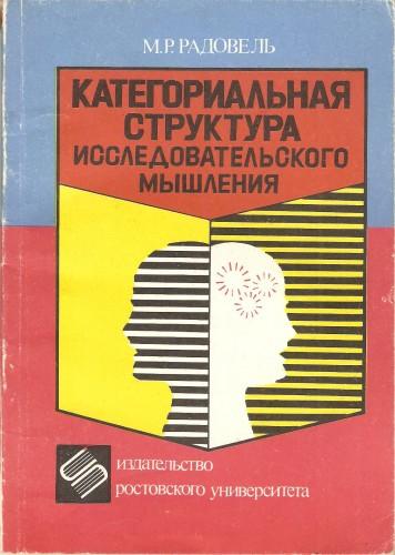 М. Радовель. Категориальная структура исследовательского мышления 2d1d61e61faf8a9866d3da9b50b82748