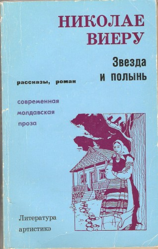 Н. Виеру. Звезда и полынь. Рассказы, роман 45a4ebad403e3c2f0b23cbdc875aae5c