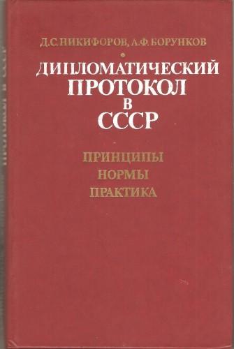 Д. Никифоров и др. Дипломатический протокол в СССР. Принципы, нормы, практика 48fa44d44bc2cff36a355ac76822847e