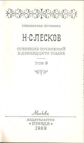 Н. Лесков. Собрание сочинений в двенадцати томах 5adc081e2305f1bd0395bcd63b640b06