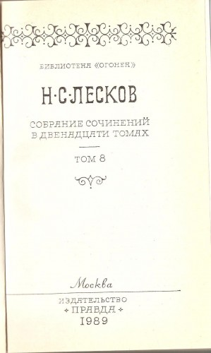 Н. Лесков. Собрание сочинений в двенадцати томах 5de19cf9c8c50121c9935ff44e9c0628