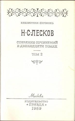 Н. Лесков. Собрание сочинений в двенадцати томах 66208bbad782c33886be7bab1b6e8d25