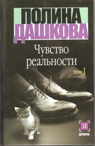 П. Дашкова. Чувство реальности 7e1e522188e867bbaeb004d6d832d3dc