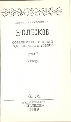 Н. Лесков. Собрание сочинений в двенадцати томах 84cffa3bbbe37bdc9dadd3b76be8511e