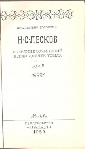 Н. Лесков. Собрание сочинений в двенадцати томах 99014c785b060b837001857c99227e04