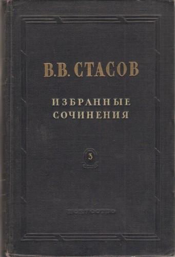 В. Стасов. Избранные сочинения 9bd586af6389e0ec06fe17bdae5da4dc