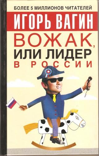 И. Вагин. Вожак, или лидер в России A02e98f096488d633bbd97ab1007ed7f
