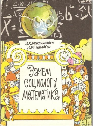 В. Максименко и др. Зачем социологу математика A1de16b177fc9a60200ed0dabc497b7e