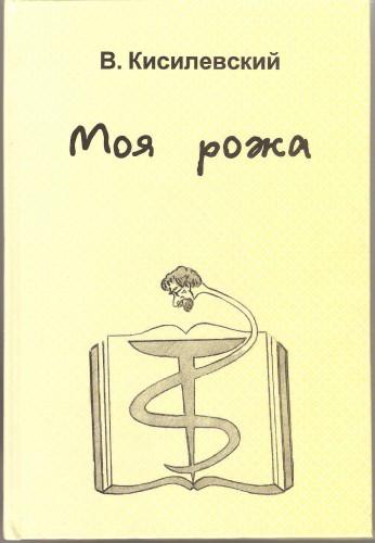 В. Кисилевский. Моя рожа A7c3b850cfe463ff49405df83b6e19fe