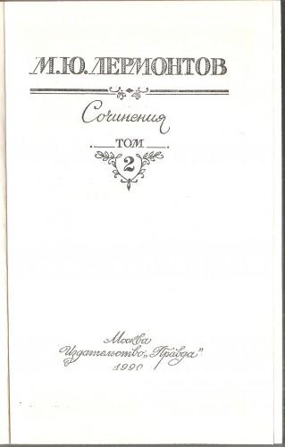 М. Лермонтов. Сочинения в двух томах B0abeb42d706b62dfbbefc8425970699