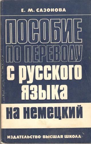 Е. Сазонова. Пособие по переводу с русского языка на немецкий B9d2b280bd31968f625e9a13780dd82e