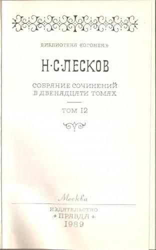 Н. Лесков. Собрание сочинений в двенадцати томах C0d9e93620ce8659d56e388b405eeb63
