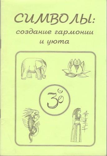 Символы: создание гармонии и уюта C2e816cf7466d07c46593da395850a45