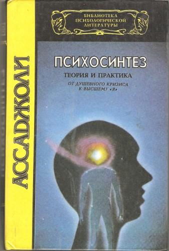 """Р. Ассаджоли. Психосинтез: теория и практика. От душевного кризиса к высшему """"Я"""" D019ff683177303ff42db20c781de8c5"""