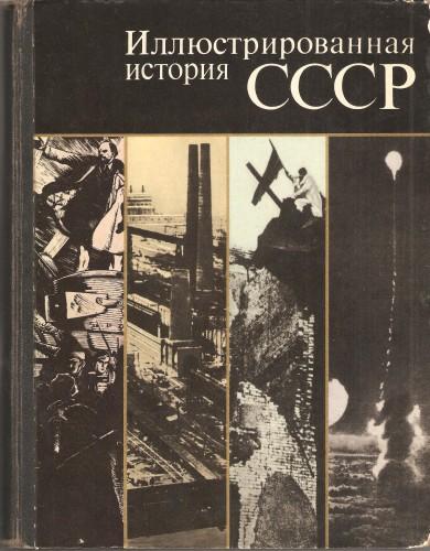 Иллюстрированная история СССР Eb36c41e51408c3c17ad99d918e574cf