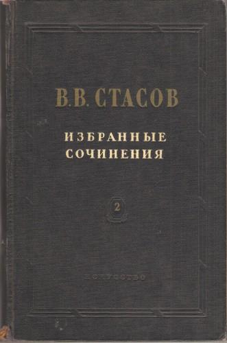 В. Стасов. Избранные сочинения F549d77bb19ba7df884e3ee407f11362