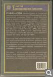 С. Гроф. Космическая игра E81791af0924a950f8f603ebe1654cd1
