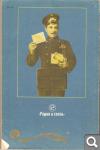 Я. Белицкий и др. Рассказы об открытках 5435ef243f7d5784751e3b89fbbe625c