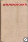 В. Маяковский.  Собрание сочинений в восьми томах A13b60566ea2a90f9fc1fde279639d70