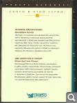 """Ридерс Дайджест. Серия """"Избранные романы"""" C3785b244abb2807ba4715882c448156"""