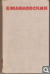 В. Маяковский.  Собрание сочинений в восьми томах A47787d175833b8591f1674c55d7076d