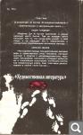 Дж. Кутзее. Жизнь и время Михаэла К. D478d6cda86f222649a88081a22b031c