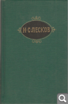 Н. Лесков. Собрание сочинений в двенадцати томах 137531f6cce88cd44c16d71e004f4ea4