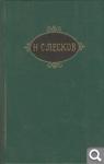 Н. Лесков. Собрание сочинений в двенадцати томах 1bc1056470ebfeb5f13db0734801067b