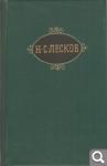 Н. Лесков. Собрание сочинений в двенадцати томах 7d1f0ed01b902df5cf706941f4ead971