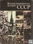 Иллюстрированная история СССР 7f28c88f4b0d7348a30f29497acea1fc
