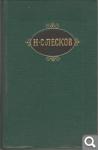 Н. Лесков. Собрание сочинений в двенадцати томах Cf40e15a9dd2dfd29ba4d5747ab02cf0