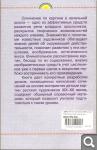 В. Воробьева и др. Сочинения по картинам в начальных классах 2b939e853c8a238fb76c7f52e72522d4