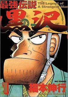 Strongest Man Kurosawa Strongest-man-kurosawa-l0