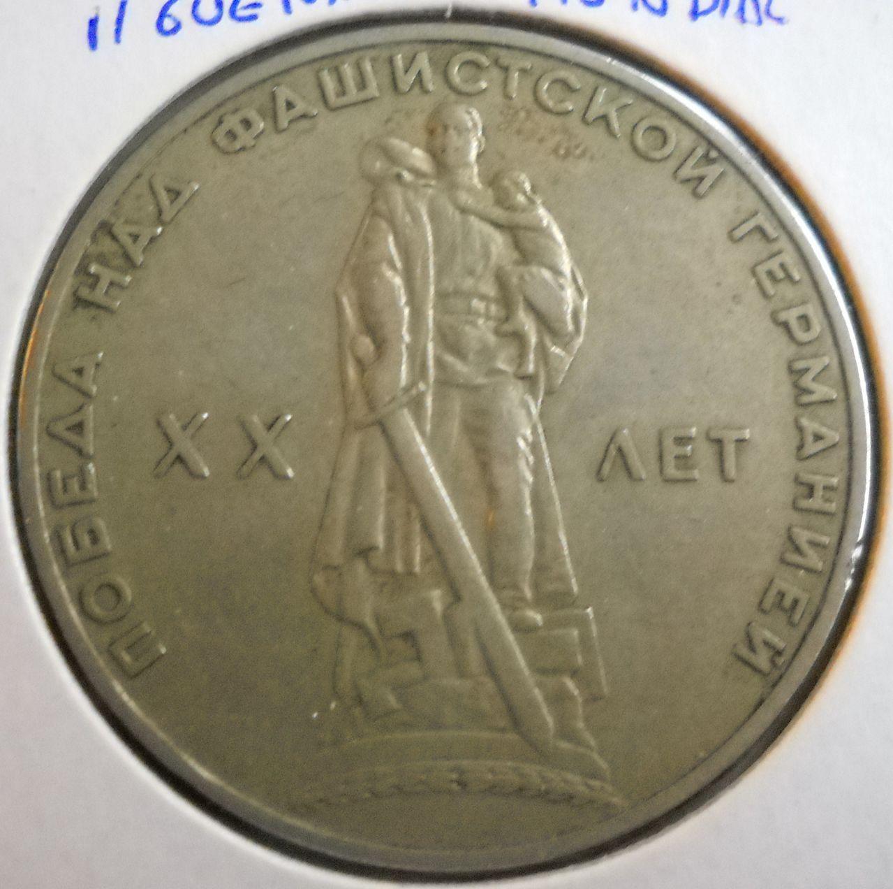 Un rublo 1965 conmemorativo DSCN0033