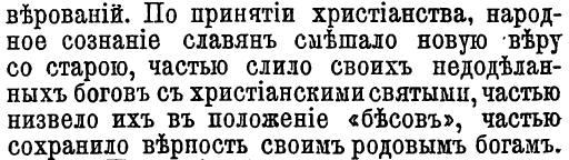 Возрождение - информация к размышлению - Страница 5 Slav_7