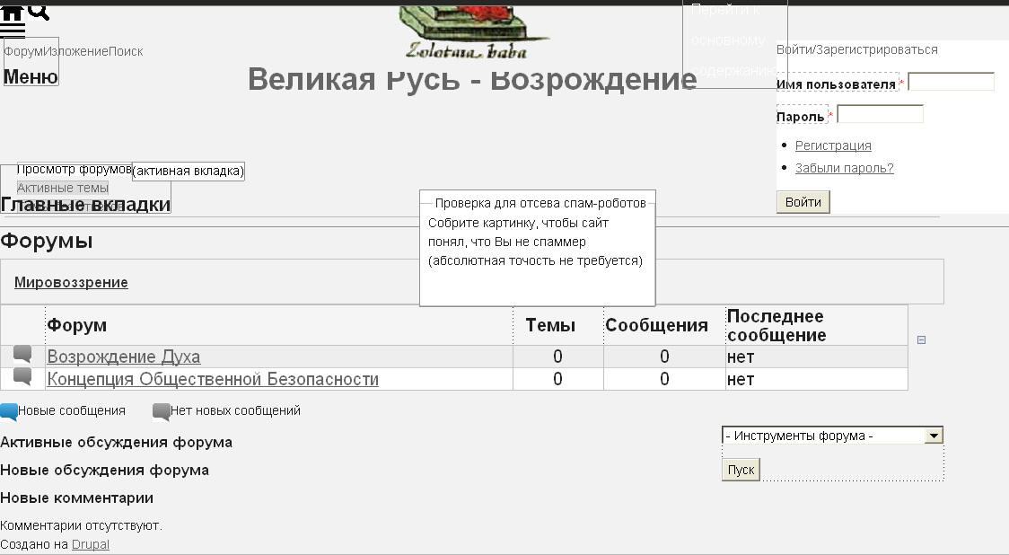 о структуре форума - Страница 5 Rus_arda_2