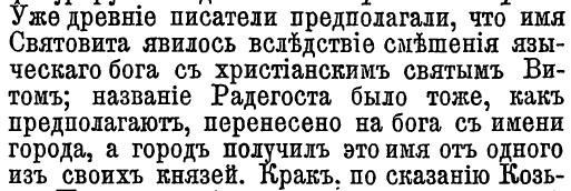 Возрождение - информация к размышлению - Страница 5 Slav_3