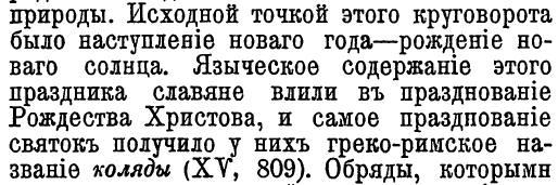 Возрождение - информация к размышлению - Страница 5 Slav_9