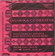 Marika Georgieva 1964 - Izlezi Nedo na pendzer Prednja