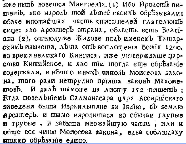 """Хронология + Локализация + """"Катастрофа 1500"""" - Страница 3 Lyzlov_1"""