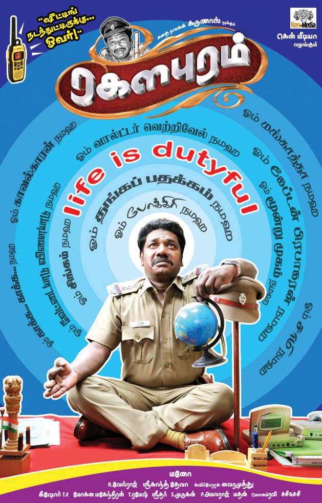 Ragalaipuram (2013) DVDScr ~ 400MB ~ x264 ~ Vinok2 Ragalapuram_Audio_Release_Poster