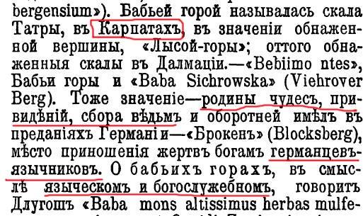 Возрождение - информация к размышлению - Страница 5 Baba_3