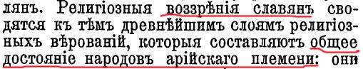 Возрождение - информация к размышлению - Страница 5 Slav_5