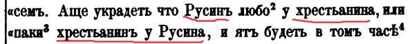 Возрождение - информация к размышлению - Страница 4 Rusin_3