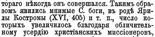Возрождение - информация к размышлению - Страница 5 Slav_8