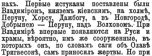 Возрождение - информация к размышлению - Страница 5 Slav_6
