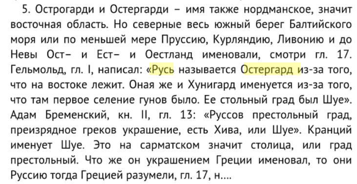 "Хронология + Локализация + ""Катастрофа 1500"" - Страница 3 Shue"