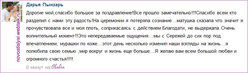 Пынзари  Даша и Сергей. - Страница 4 49CBb
