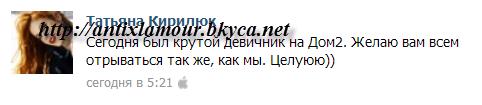 Татьяна Кирилюк. 6E4Cu