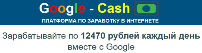 RobBox - помогай Google сканировать сайты и зарабатывай от 1000 до 12800 рублей каждый день  6ZW4t